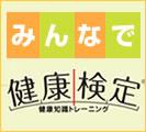 【健康 健康検定 体力 トレーニング メタボ ダイエット】