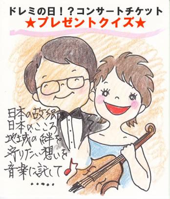 【ドレミの日 デュオ三木 コンサート 広島 音楽 音楽クイズ】