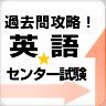【高校英語】過去問攻略!大学入試センター試験