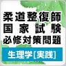 【柔道整復 柔道整復師 柔道 整復 生理学 柔道整復師国家試験】