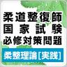 柔道整復師国家試験 必修対策問題 「柔整理論(実践編)」